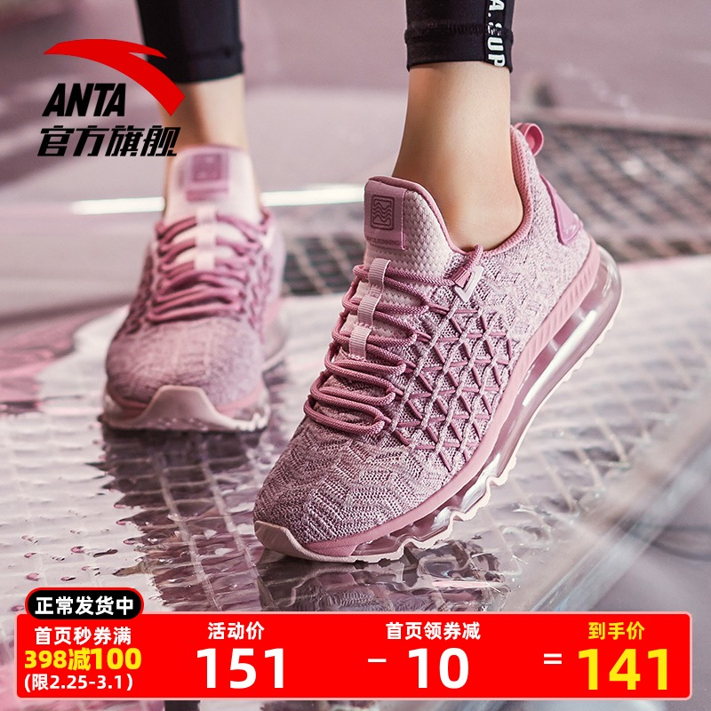 Anta official website women's shoes 2020 new running shoes spring air cushion shoes official flagship store authentic sports shoes women