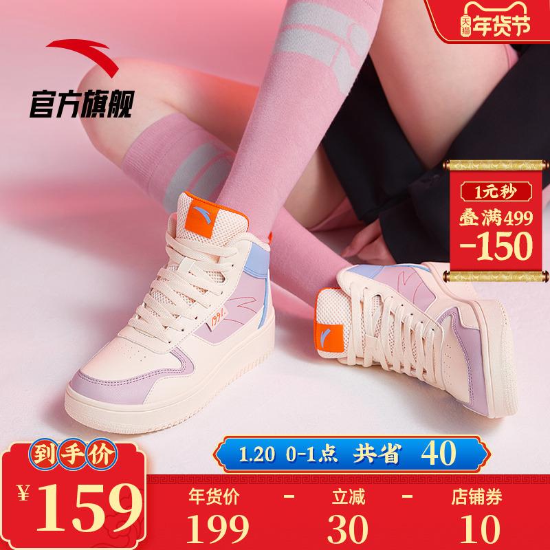 安踏女板鞋