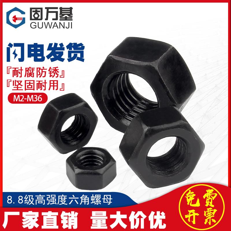 8.8级高强度六角螺母螺丝帽发黑螺帽国标M2M3M4M5M6M8M10M12M36