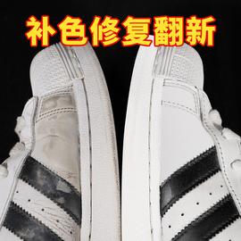 小白鞋修复神器补皮白色鞋油白皮鞋球鞋划痕真皮革补色剂膏修补漆图片