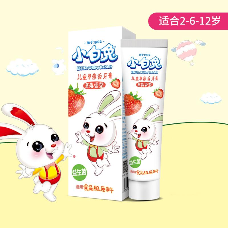 小白兔食品级2-12岁宝宝清洁牙膏