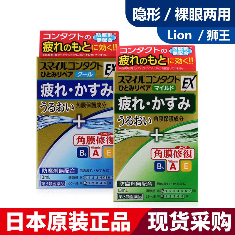 日本狮王隐形/裸眼两用滴眼液13ml 角膜修复型【18年新款升级版】