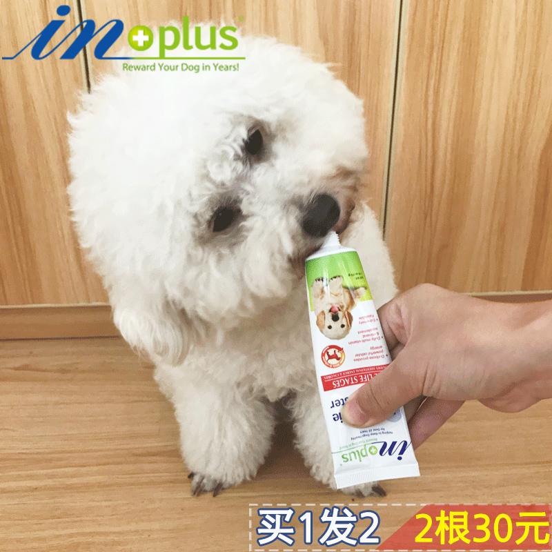 麦德氏狗狗营养膏泰迪金毛比熊通用幼犬营养膏成犬营养品补钙美毛