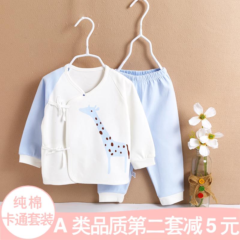 婴儿内衣套装和尚服宝宝春秋衣裤保暖初生新生儿衣服纯棉0-3个月6