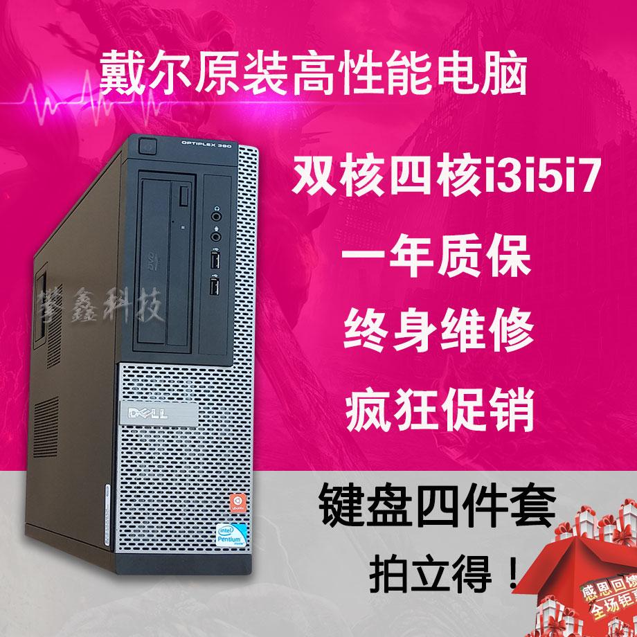 二手戴尔品牌双核四核34代67代i3i5i7小家用办公游戏台式电