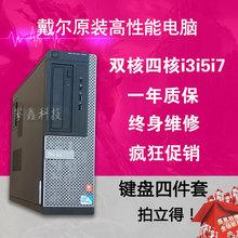 二手戴尔品牌双核四核34代67代i3i5i7小家用办公游戏台式电脑主机