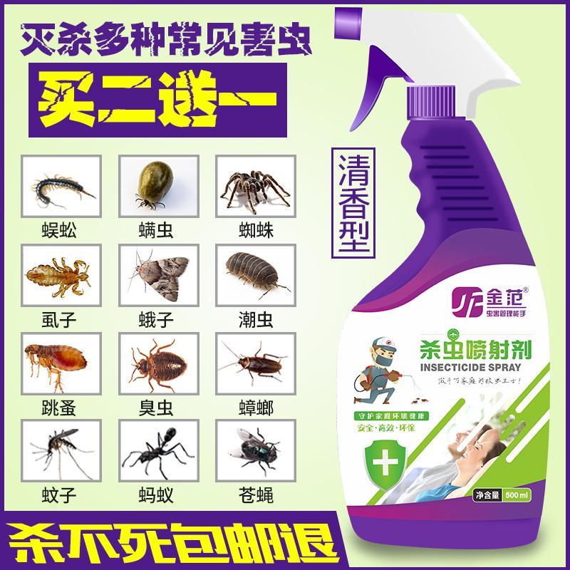家用杀虫剂床上百驱虫灵除螨灭潮虫虱子跳蚤蚂蚁蟑螂药喷雾气雾剂