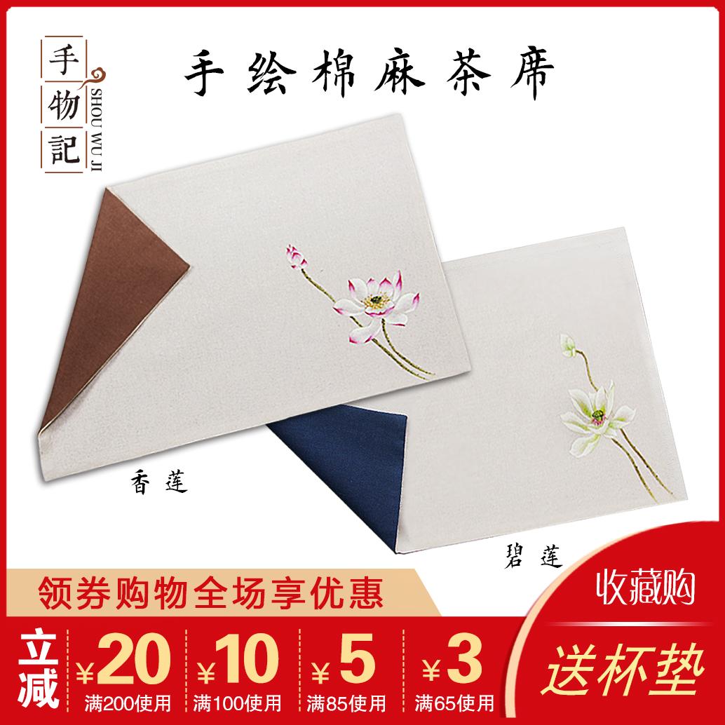 原创手绘茶席茶道中式禅意棉麻亚麻茶巾桌布杯垫茶配件香席手物记