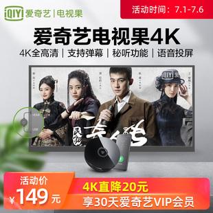 爱奇艺电视果4K高清投屏器手机电视同屏器手机连电视网络机顶盒无线奇异果苹果安卓HDMI连接电视机家用投影图片