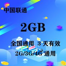 3天有效 河南联通2GB全国流量3天包 限速不可充值