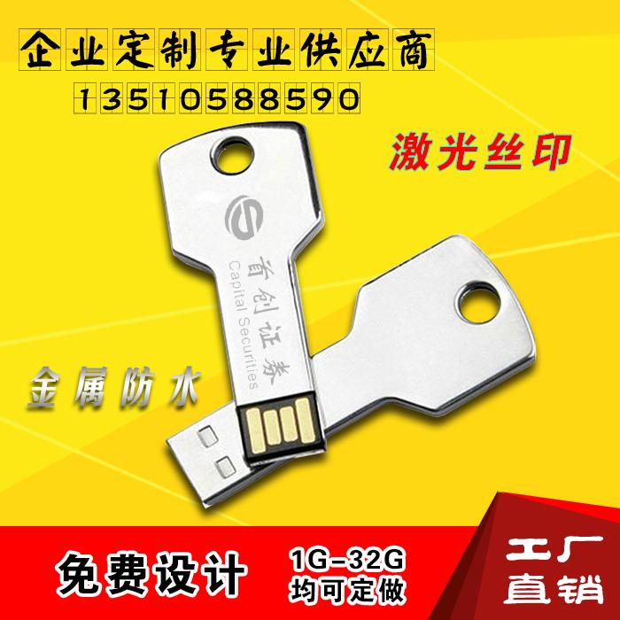 4g定做不锈钢防水钥匙U盘4gb定制商务小礼品投标优盘企业刻字logo