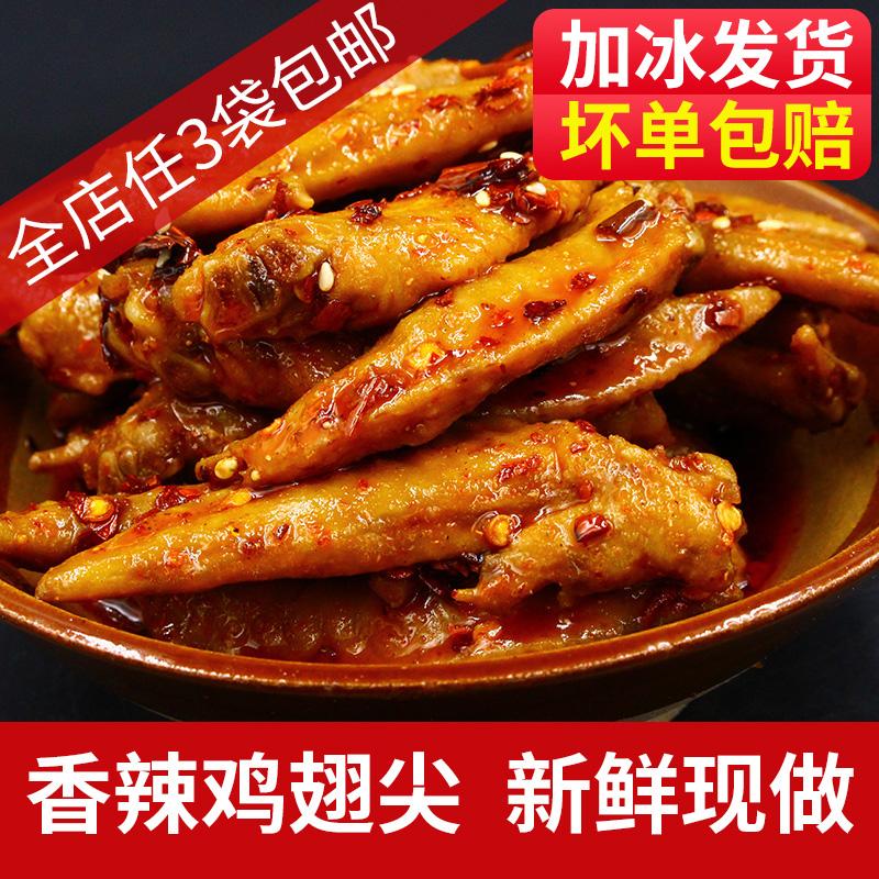 麻辣鸡翅尖零食卤味冷冻四川重庆特产鸡肉零食休闲小吃熟食