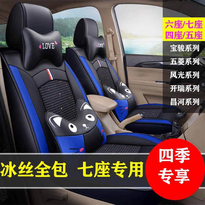 Kairui k50k60 cushion cover k50sk60ev seat cover four seasons ice silk all inclusive seven seat special seat cover
