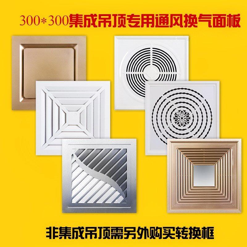 换气扇面板换气孔集成吊顶铝扣板型材客厅30cm模块回风口塑料面板
