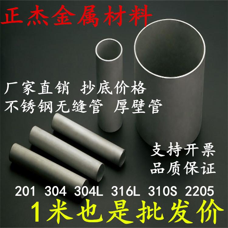 304 316L 310S不锈钢管无缝工业管厚壁管毛细管抛光管焊接管圆管
