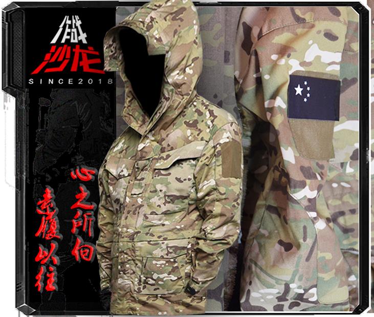 作战沙龙 军迷户外防风防寒风衣Multicam全地形迷彩M65风衣冲锋衣