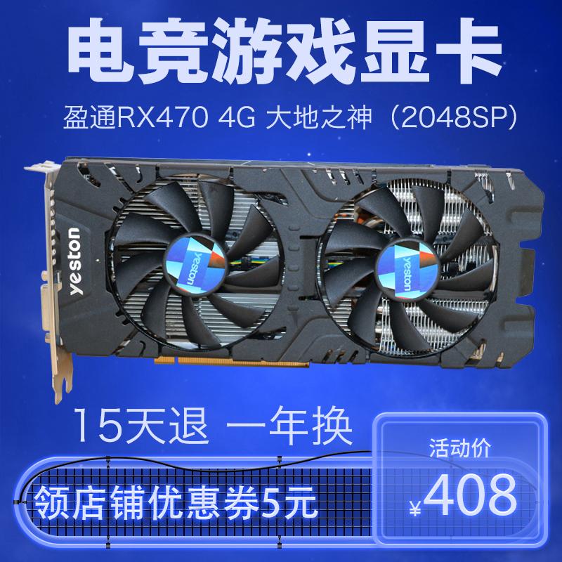 铭瑄RX470 4G海外版 2048SP台式机独立游戏显卡制图网吧升级显卡