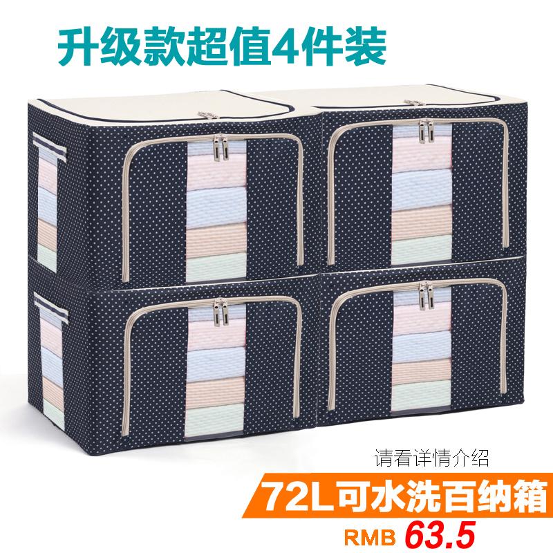 品乐扣收纳箱牛津布纺钢架整理箱折叠储物大号棉被收纳袋百纳箱