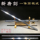 longquan plain fittings integrated self-defense car outdoor tang town curtilage sword sword in hard stick in the cold ones is not edged usually