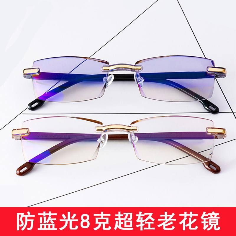 防蓝光防疲劳老花镜男无框超轻高清100 150 200度舒适老光眼镜女
