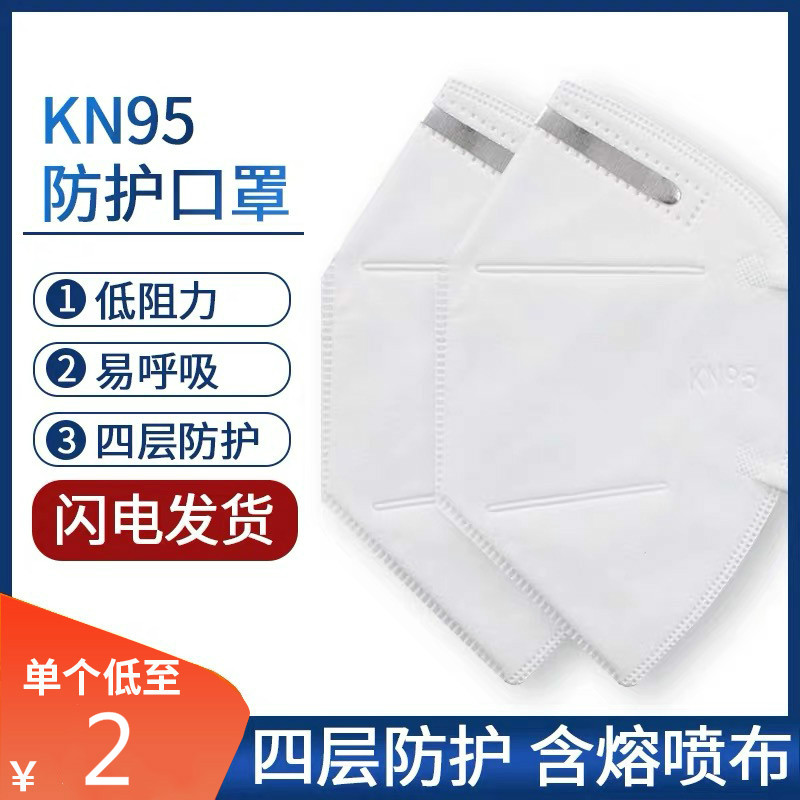 Kn95 mouth mask dust and haze breathable four layer nose mask male and female student protective articles disposable mask package mail
