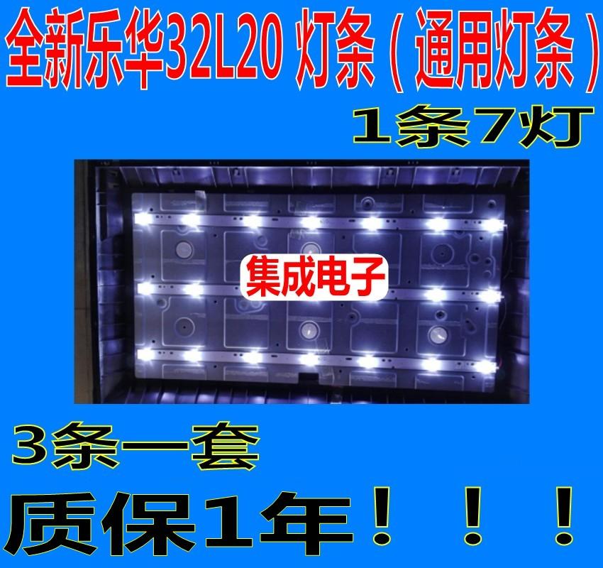 全新乐华32L20灯条32L21灯条32L31 32S210 灯条 3条一套 7灯
