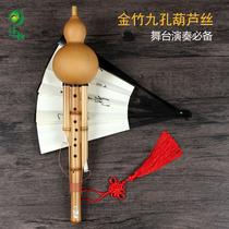 调专业大人收藏型超七八孔金竹乐器b降dgf调c云南傣韵九孔葫芦丝
