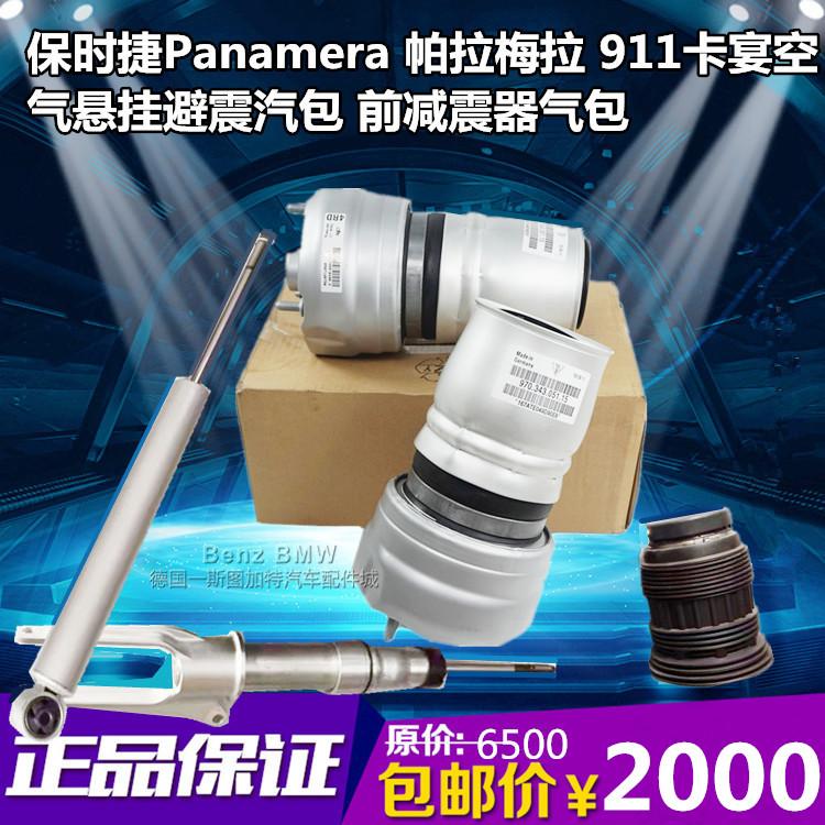 Porsche Panamera Paramela 911 Cayenne амортизатор пневматической подвески пакет Передний амортизатор пакет