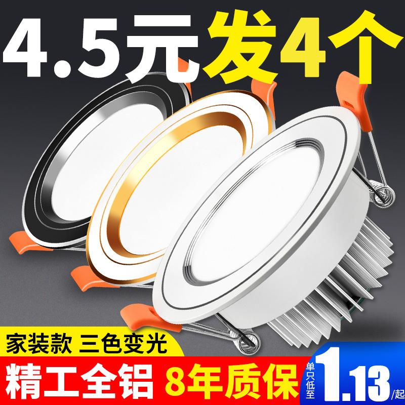 三色led筒灯嵌入式牛眼简灯超薄家用5w客厅天花孔射灯变光7.5开孔