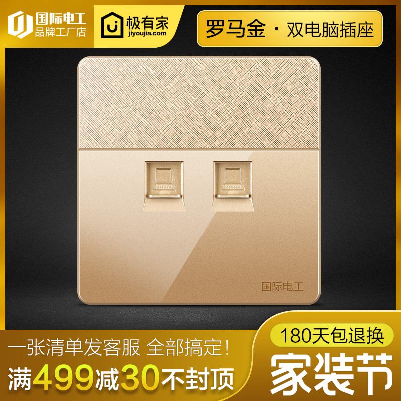 国际电工开关插座面板网络网口光纤网线两位金色墙壁86型双电脑限1000张券