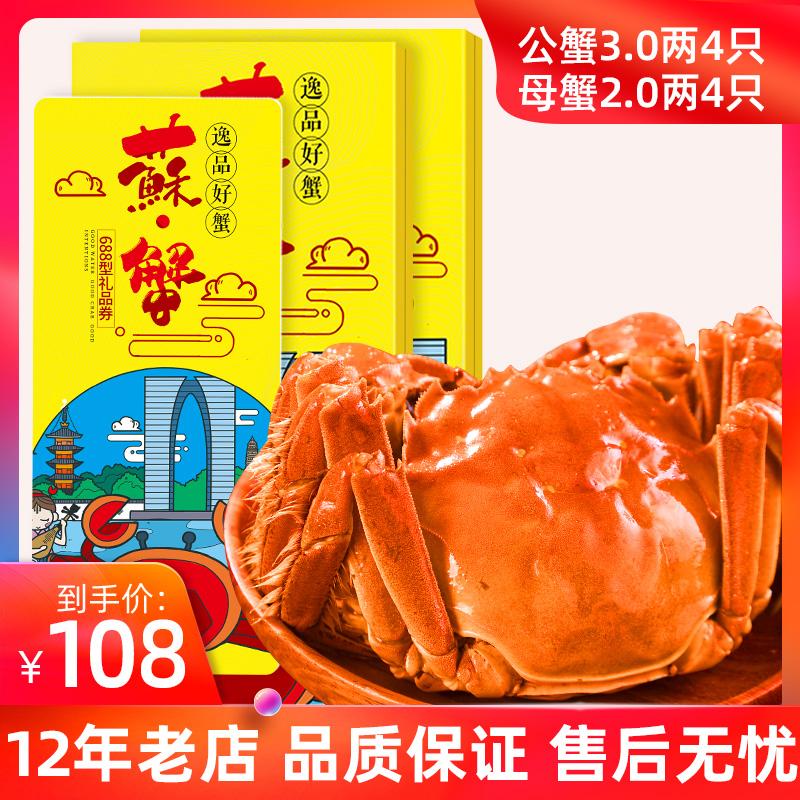 【礼券】今旺阳澄湖大闸蟹协会礼券688型礼卡 螃蟹提货卡蟹券定制