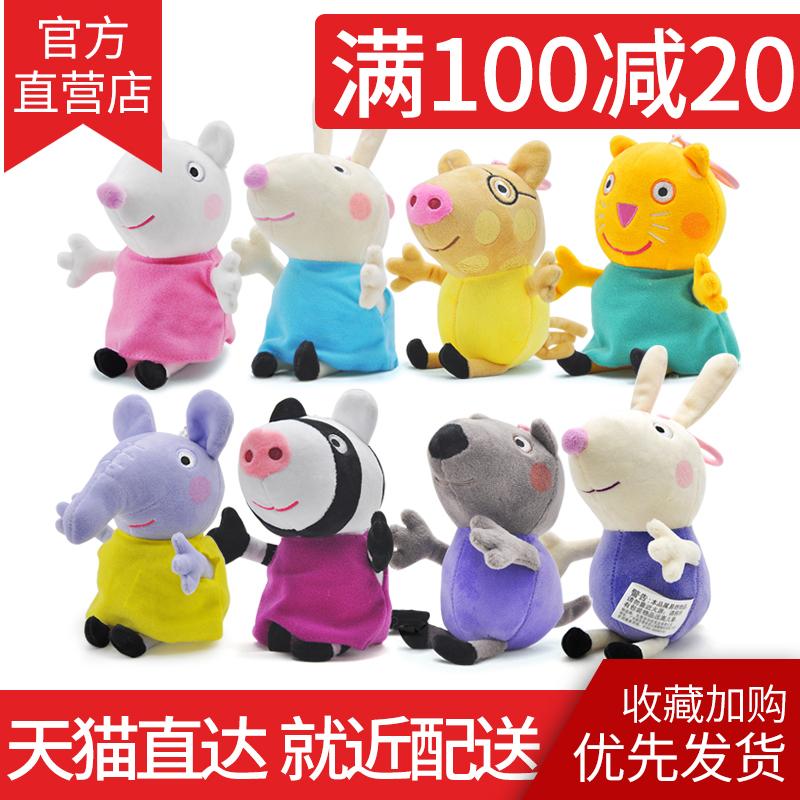 小猪佩奇毛绒玩具小伙伴毛绒公仔娃娃宝宝儿童礼物佩琪琦车钥匙扣
