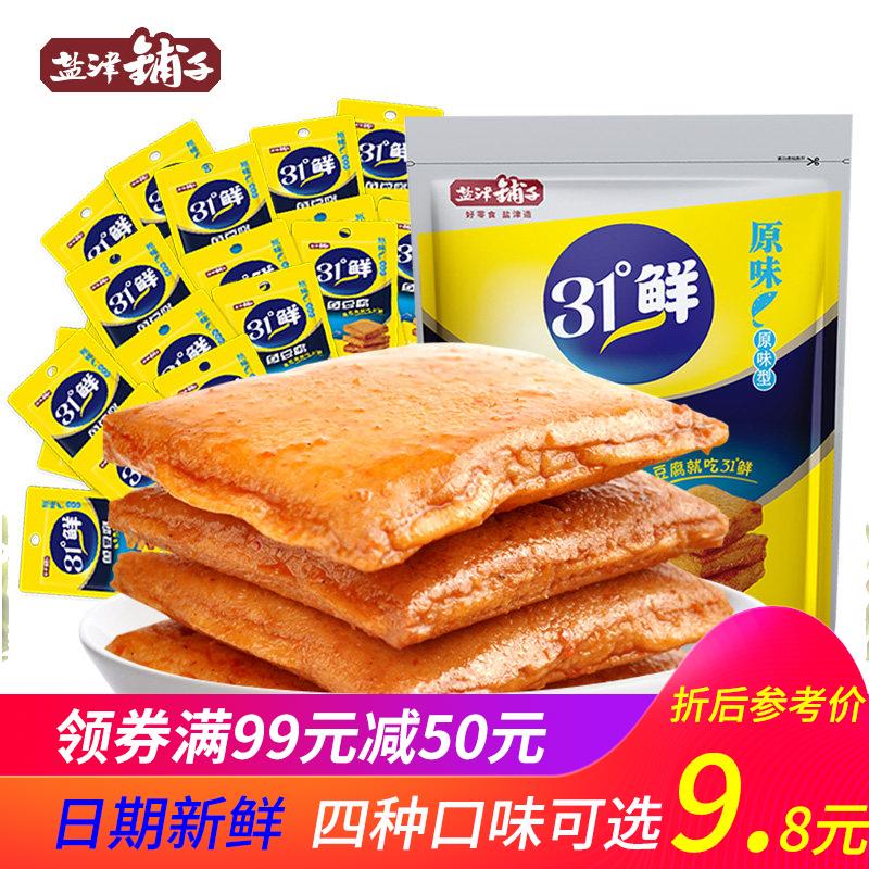 湖南特产盐津铺子鱼豆腐干180克小包袋装鱼板烧豆干小麻辣零食品