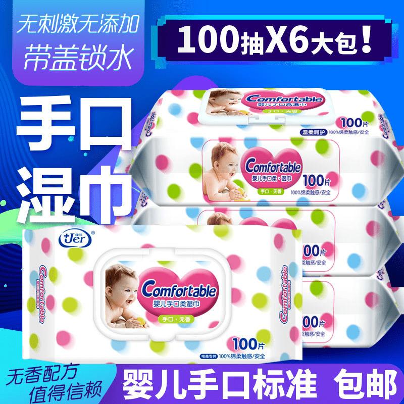 手口专用湿巾纸成人批发带盖100抽6包通用便携一次性男女性湿纸巾