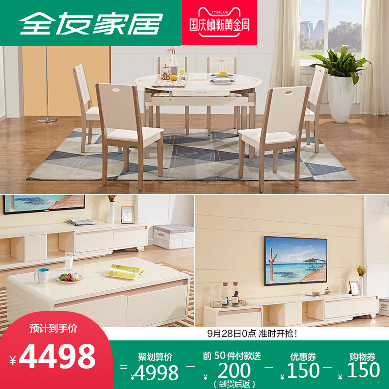 Полностью Друзья домашний журнальный столик ТВ-шкаф обеденный стол и стул комбинированное многофункциональное закаленное стекло круглый стол 120706/70562