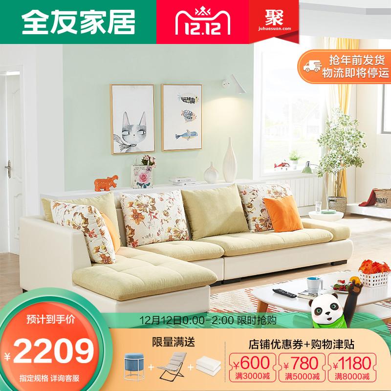 全友家私皮布现代简约小户型客厅皮布沙发三人位沙发102210A