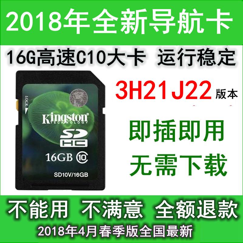 插卡即用16GSD大卡2018全新春季版GPS�P立德�Ш缴��地�D卡汽��d