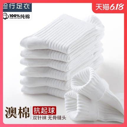 袜子男中筒袜100%纯棉防臭吸汗白色男士纯色全白夏天薄款短袜长袜