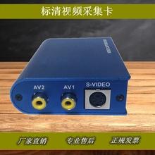 图像分析检测 USB2.0外置视频采集卡 网络会议 包邮 SDK 医疗监控