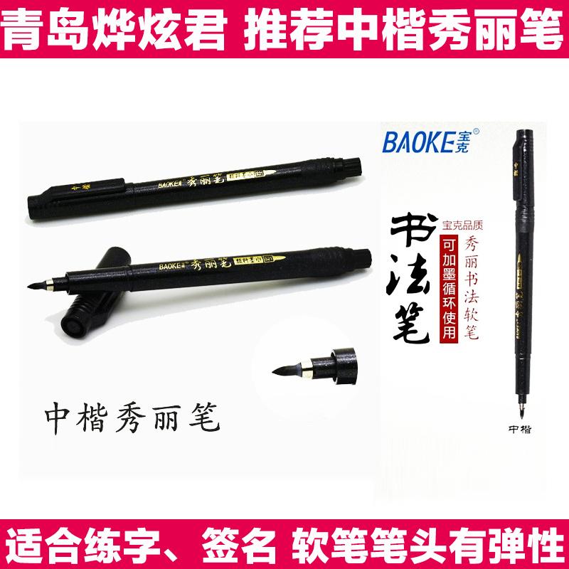 青岛烨炫君推荐宝克秀丽笔可加墨书法软头笔可签名签到书法绘画笔