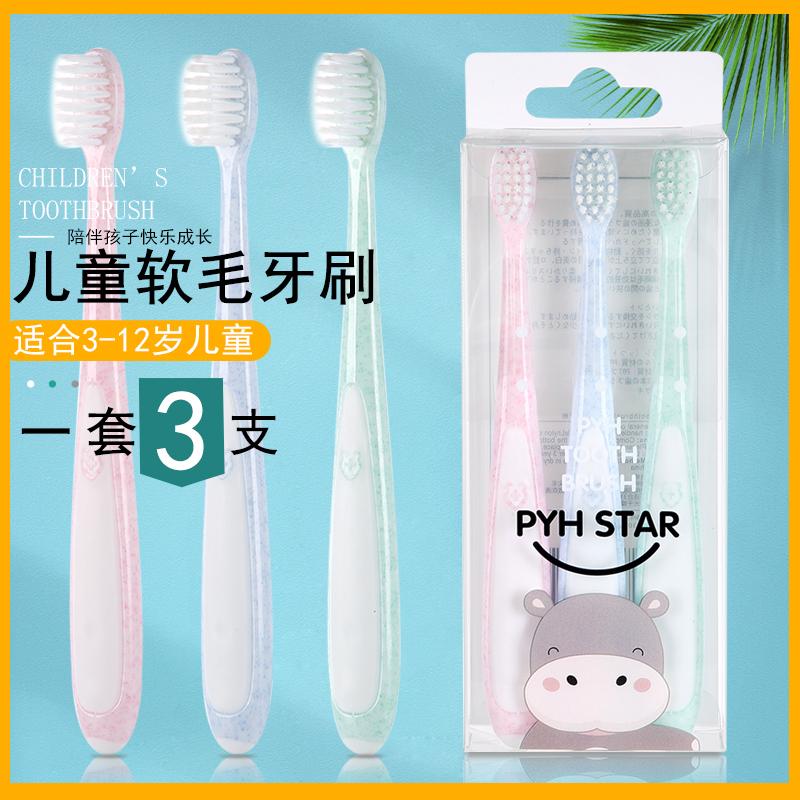 3支套装儿童牙刷软毛3-4-5-6-7-8-9-10-12岁以上超细超软宝宝小孩