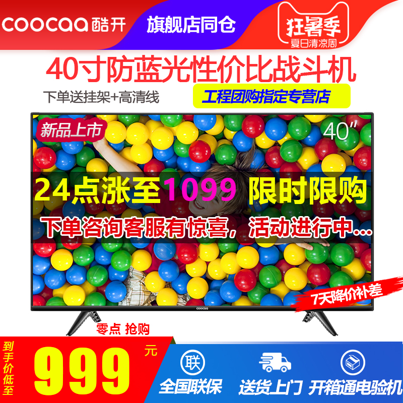 创维coocaa /5m 40英寸智能网络彩电限10000张券