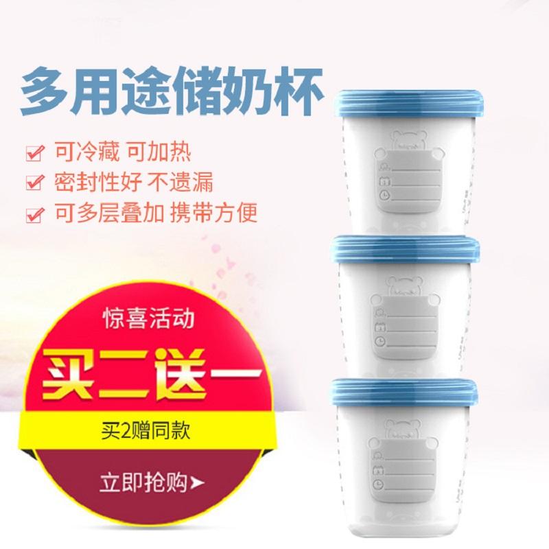 转转熊储奶瓶零食辅食储存杯 宽口母乳储存保鲜杯 密封储奶罐单个