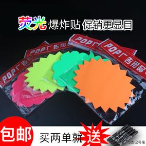 荧光爆炸贴标价签大号pop签展示牌