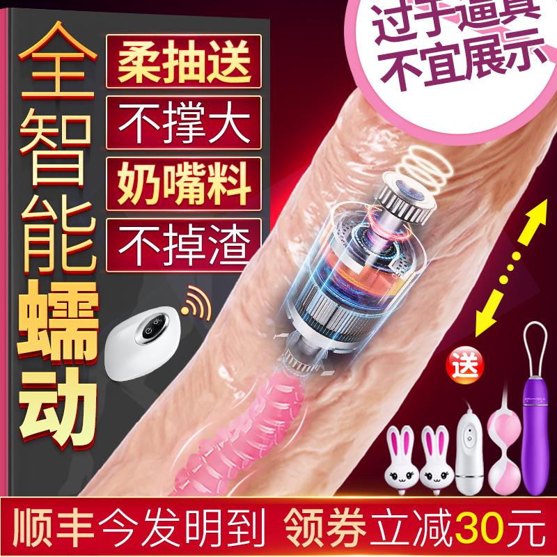 女用自慰阳具自动抽插自卫棒高潮工具慰器成人性用品情趣欲仙系列