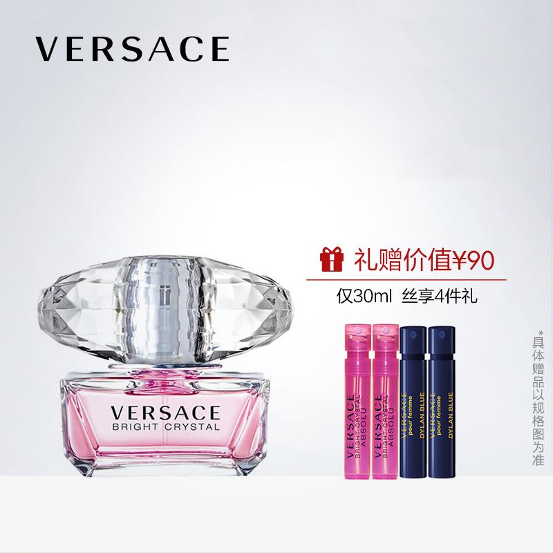 【虞书欣同款】Versace/范思哲晶钻女士香水花果香调留香久清新