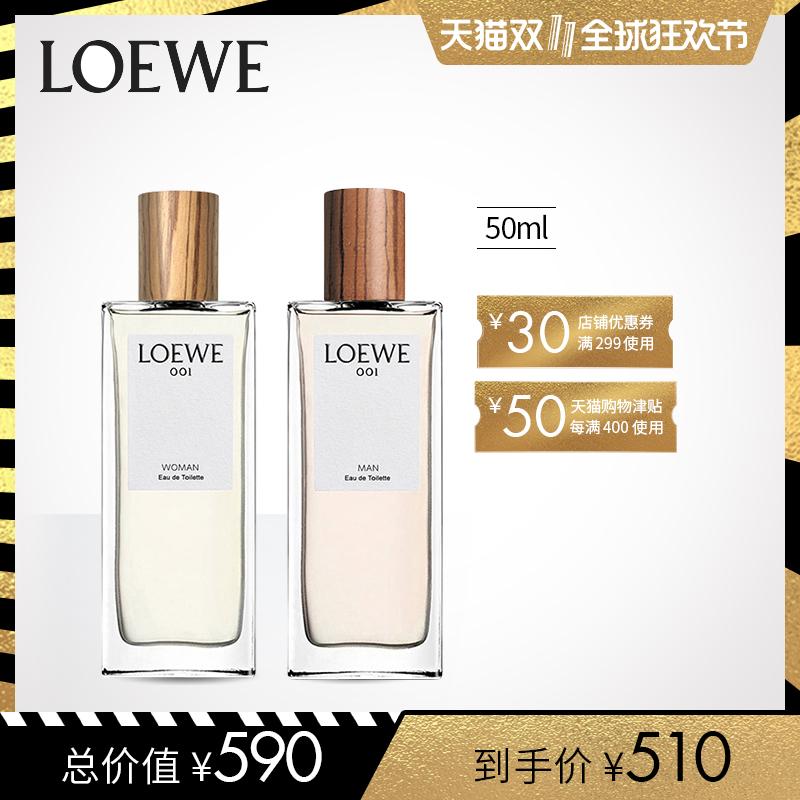 事后清晨香氛男女对香淡香水001罗意威LOEWE