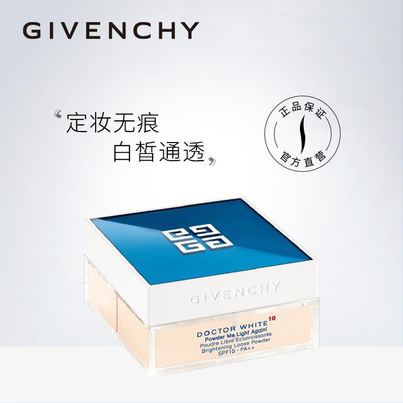 Givenchy/纪梵希净白焕能蜜粉 轻盈散粉自然定妆 官方正品图片