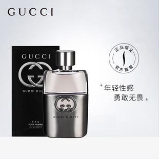 Gucci/古驰罪爱男士淡香水 香氛留香仅90ml有赠品
