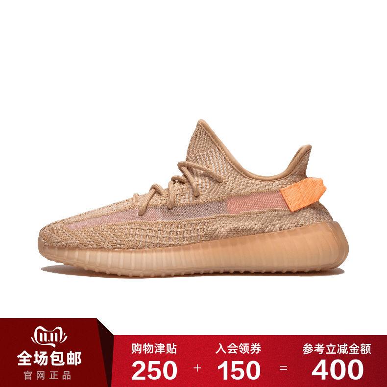 Adidas Yeezy Boost 350 V2 CLAY椰子鞋 美洲限定 粘土 - EG7490